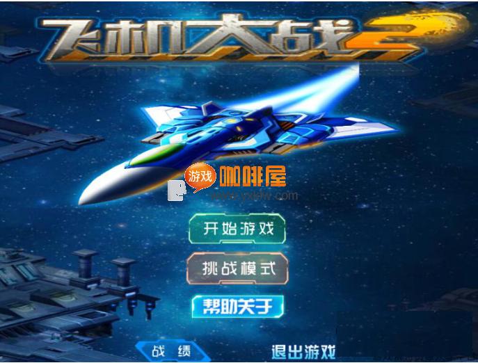 unity《飞机大战2》游戏源码下载